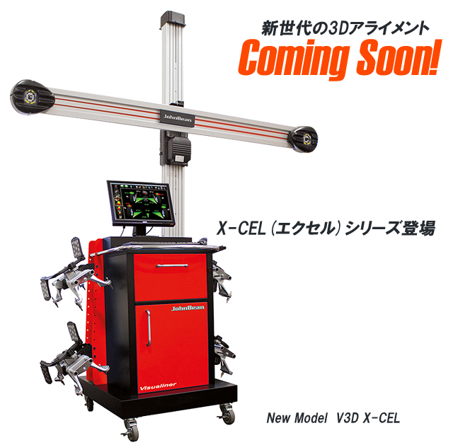 JBC V3D X-CEL(エクセル)シリーズ登場!前編