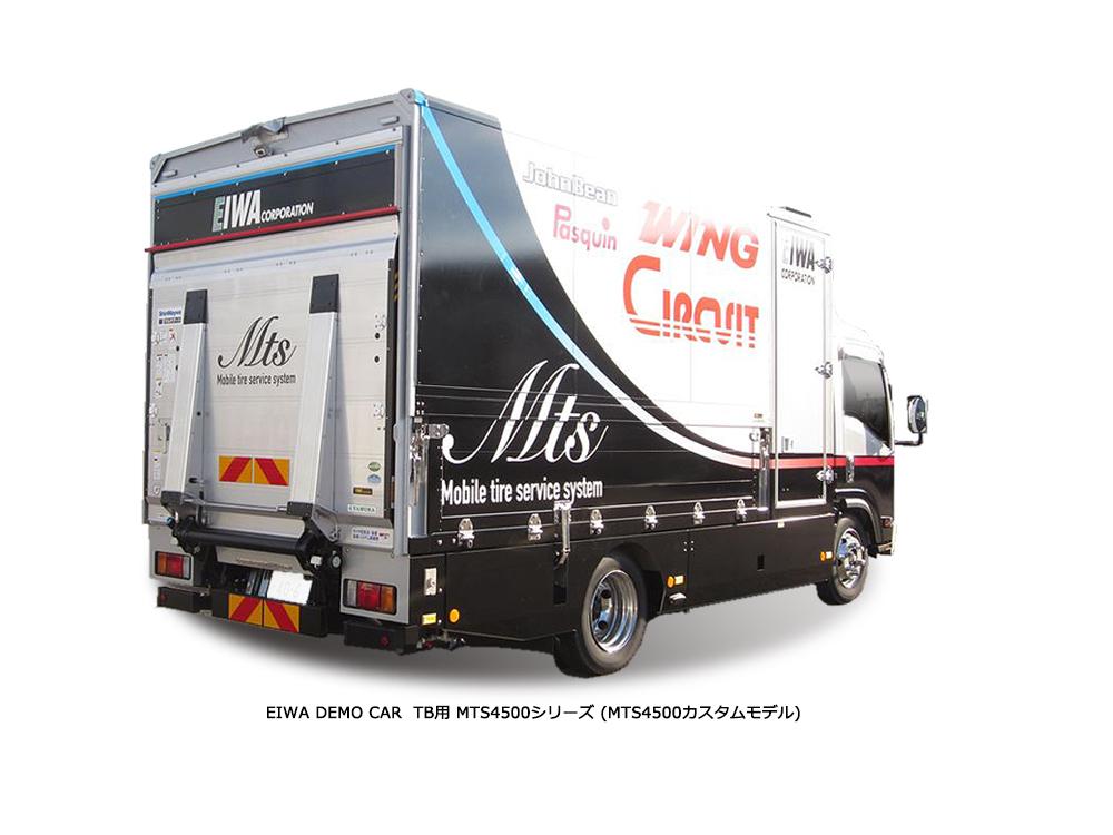 MTS4500