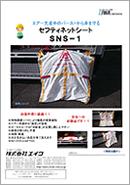 pdf_SNS-1