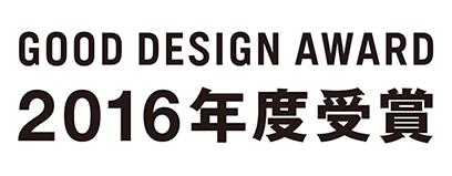 2016年度グッドデザイン賞を受賞